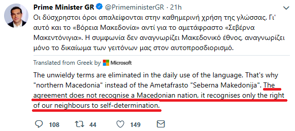 """Ципрас на Твитер: """"Договорот не препознава македонска нација"""""""