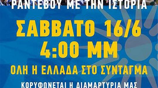 Денес нов протест пред грчкиот парламент за договорот со Македонија
