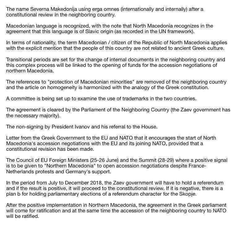 Oва е договорот што се очекува да го потпишат Заев и Ципрас