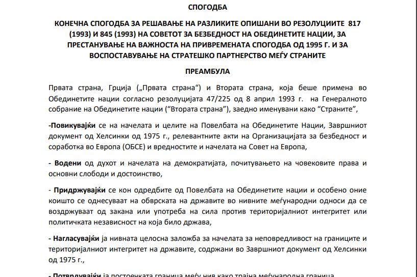Заев, Шекеринска и Димитров избришаа сè македонско