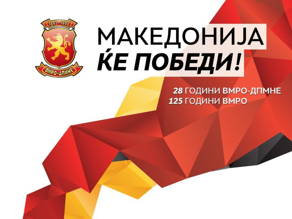 ВМРО-ДПМНЕ презентираше модерен лик во Битола