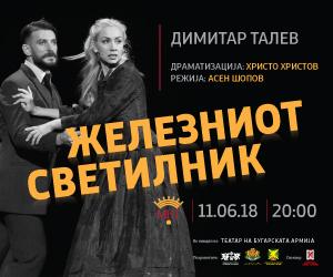,,Железниот светилник'' на Димитар Талев на сцената на Македонскиот Народен Театар