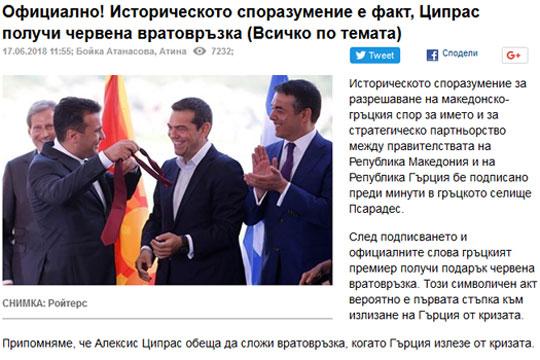 Бугарски медиуми за договорот меѓу Македонија и Грција