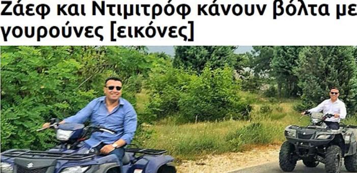 Грчки медиуми: Заев и Димитров преку социјалните мрежи испратија порака