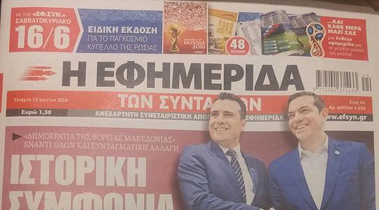 """Договорот со Македонија, главна тема во грчките медиуми: """"Направивме компромис со Северна Македонија"""""""