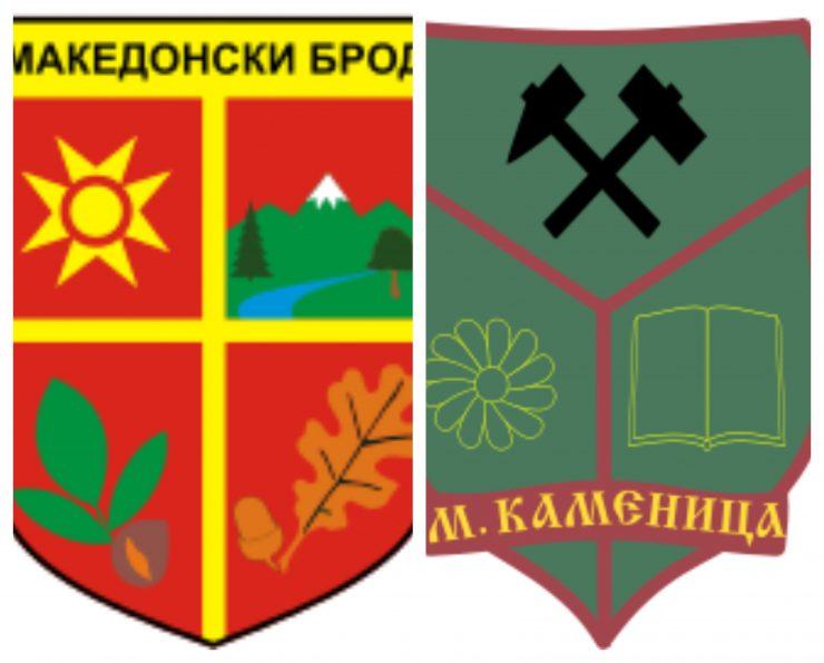 Како ќе се викаат Македонски Брод и Македонска Каменица?
