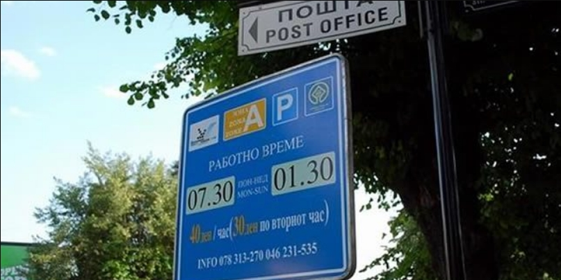 Божиновски: Охриѓани и туристите жртва на поскапиот паркинг во Охрид, кој нема за цел воведување ред во паркирањето, туку само профит