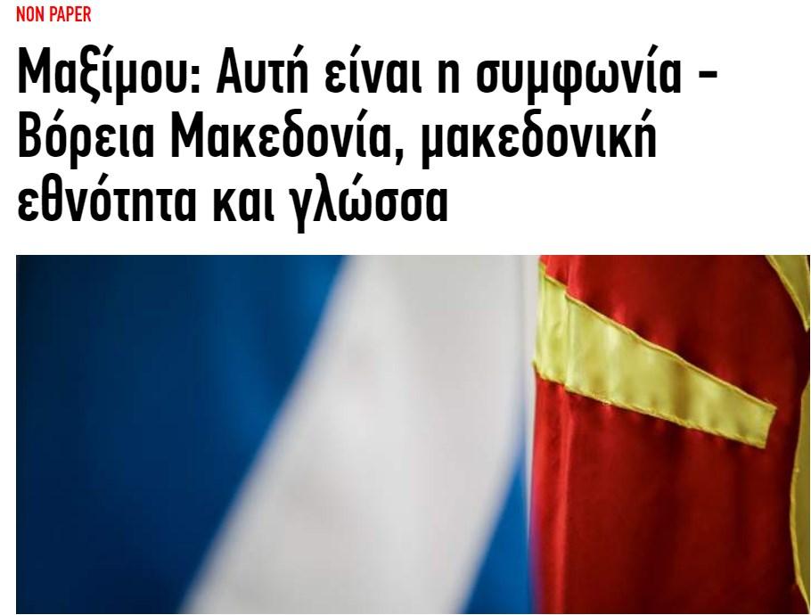 Грчките медиуми објави 16 точки со кои тврдат дека имаат победнички договор