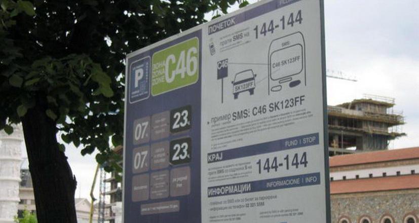 """Важна вест: Паркирањето зад """"Три Бисери"""" станува зонско"""