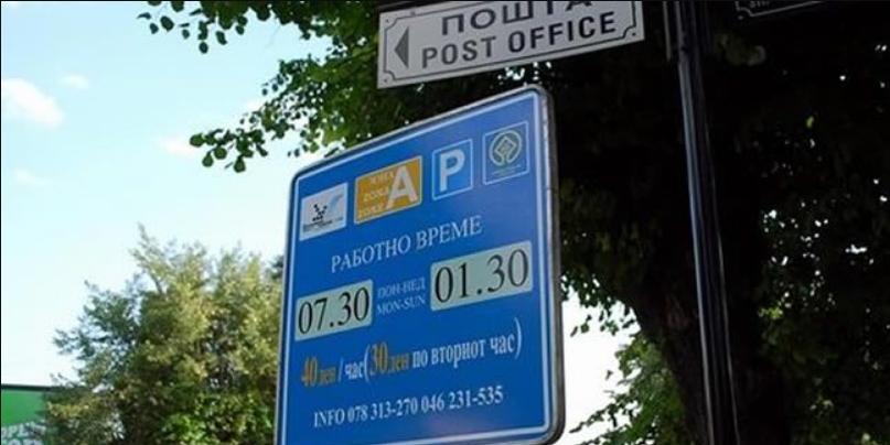Удар врз туризмот: Скандалозна одлука за наплата на паркинг на улиците низ Охрид