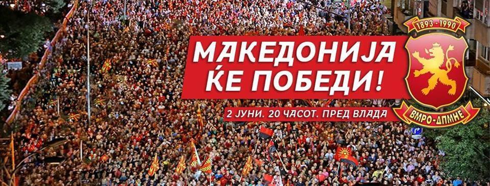 ВМРО-ДПМНЕ ОК Битола ги повика сите битолчани на историски протестен собир пред владата