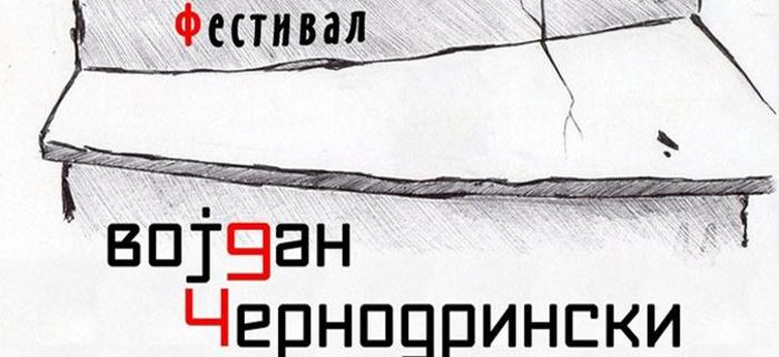 """Отворен 53. Македонски театарски фестивал """"Војдан Чернодрински"""""""