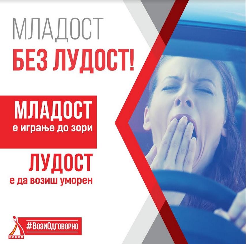 Младите, летните забави, возењетово раните утрински часови и безбедноста во сообраќајот
