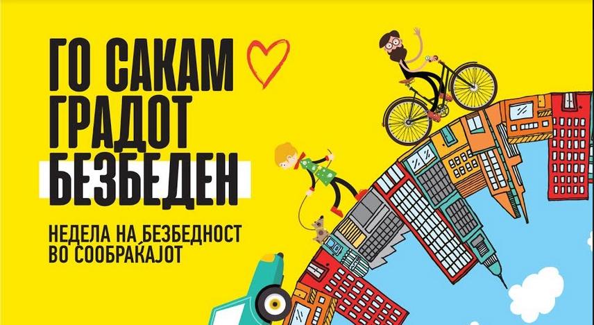 Јавните личности праќаат порака: Го сакам градот безбеден! (ФОТО)