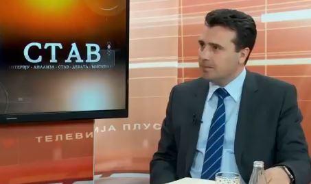 Паметно зборуваш г-дине Зоран Заев: ВМРО да падне од власт и ти да дојдеш за да го зачуваш името Република Македонија!