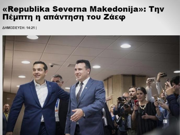 Предлогот Северна Република Македонија, без превод на англиски, значи комплетно ново име на државата