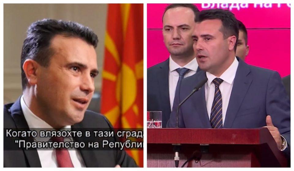 Заев април VS Заев јуни: Да останеме Влада на Република Македонија VS Ќе биде Влада на Република Северна Македонија