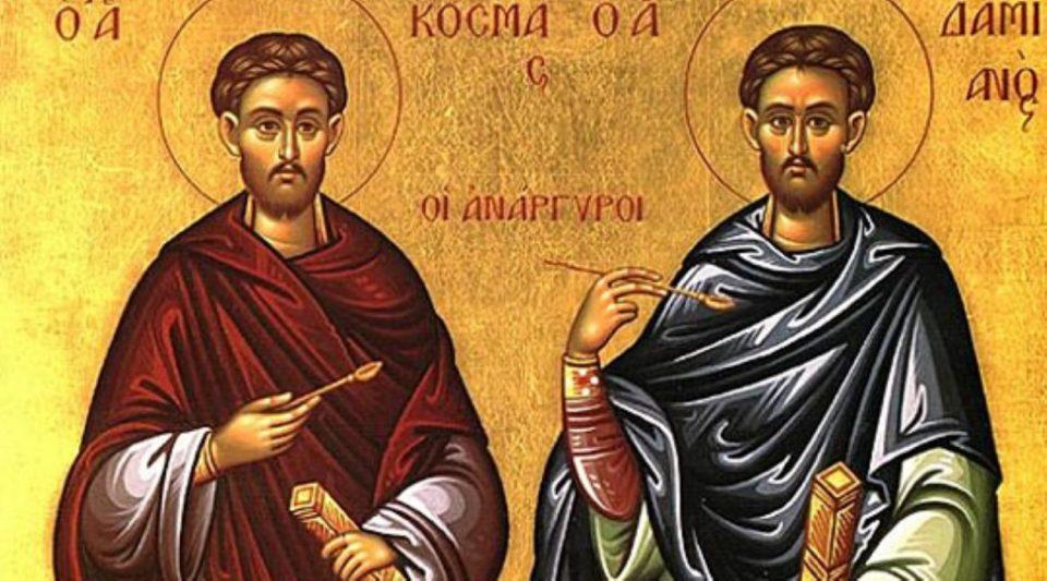Денеска е Св. маченици и бесребреници Козма и Дамјан – браќа кои лечеа луѓе, но и животни