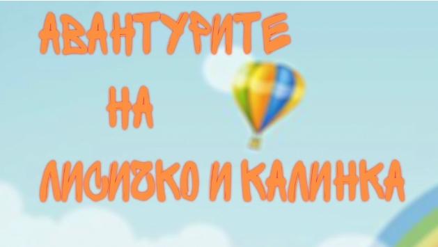"""""""Авантурите на Лисичко и Калинка""""- уникатна музичка сликовница за деца"""
