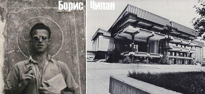 Сто години од раѓањето на архитектот Борис Чипан