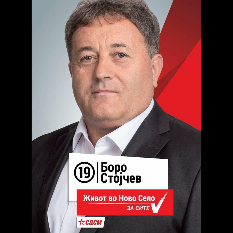 """""""Градоначалникот на Ново Село не е единствениот функционер на СДСМ за кој има индиции дека е инволвиран во сериозни криминали"""""""