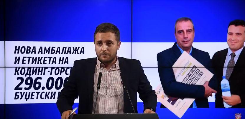 Арсовски: Пресудата за градоначалникот шверцер на цигари јасно го отсликува судството кое што е заробено од страна на СДСМ и криминалниот картел на власт