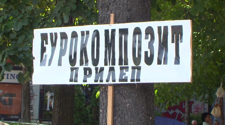 """Протест на вработените во """"Еурокомпозит"""""""