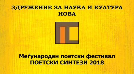 """Десетти меѓународен фестивал """"Поетски синтези"""""""