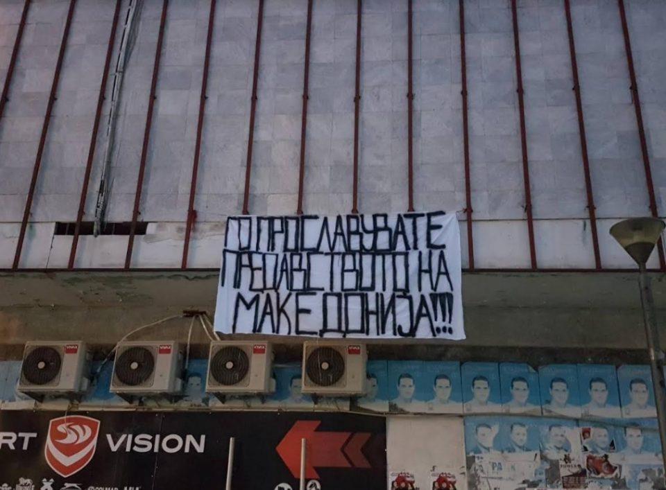Граѓаните со порака до Владата и изведувачите: Го прославувате предавството на Македонија!