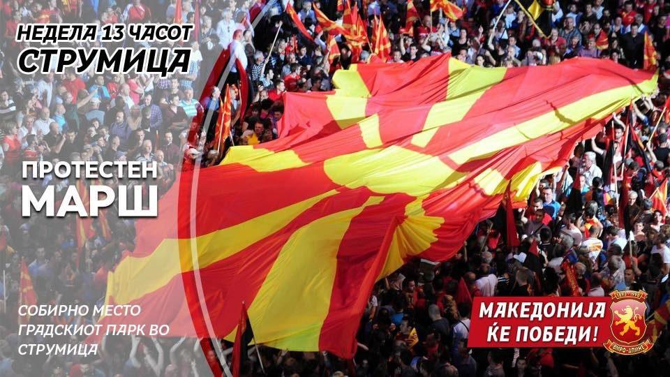 ВМРО-ДПМНЕ: Македонија тоне на сите полиња, граѓаните во недела во Струмица ќе и кажат доста на оваа ненародна власт