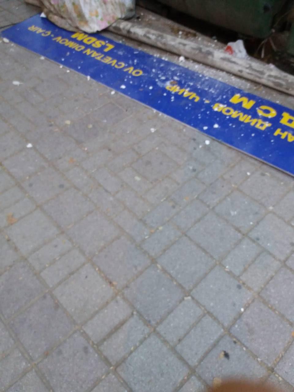 Таблата на СДСМ-ЛСДМ во Чаир заврши во ѓубре (ФОТО)