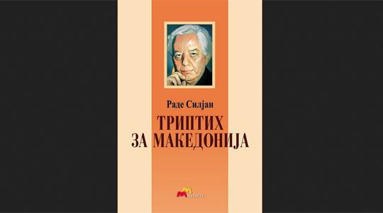 """""""Триптих за Македонија"""" – нова поетска книга на Раде Силјан"""