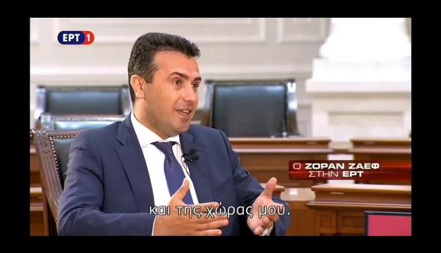 Која е земјата што Заев одбива да ја спомене по име на грчка телевизија?