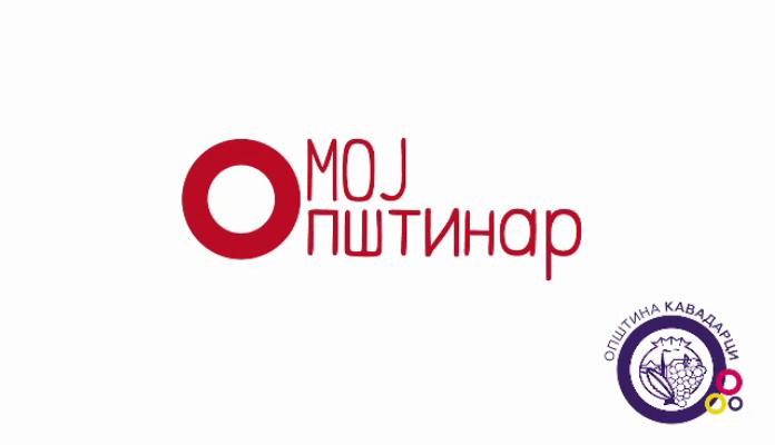 """Проектот """"Мој општинар"""" го подобри живеењето во општина Кавадарци (ВИДЕО)"""