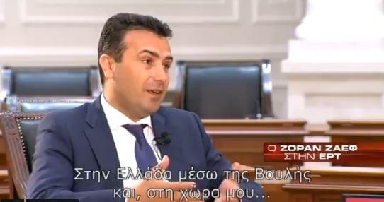 ВИДЕО: Заев се исплаши да каже Македонија