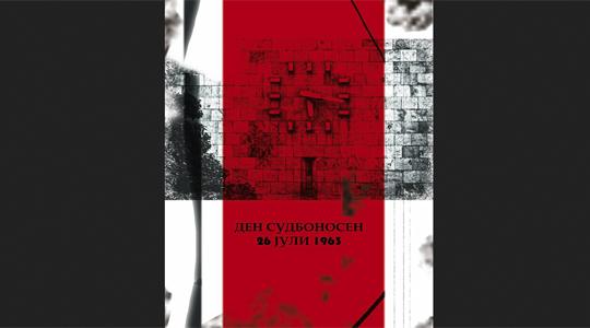 Антологија со 182 песни за скопскиот земјотрес по повод 55-тата годишнина