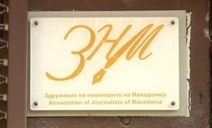 ЗНМ го осудува односот на дисциплинската комисија на МОН кон новинарите