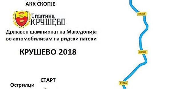 """Ридско-брзински натпревар во автомобилизам """"Крушево 2018"""""""
