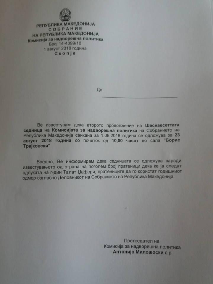 Милошоски: Спротивно на Деловникот СДСМ ќе води комисиска седница која е уредно презакажана