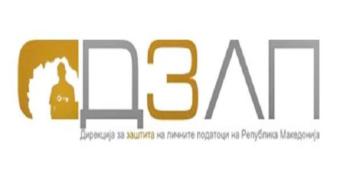 ДЗЛП контра Владата: Предложените измени на Законот за банки не се усогласени со Законот за заштита на личните податоци