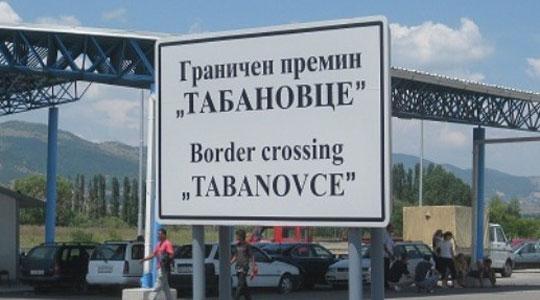 Зголемена фреквенција на возила на ГП Табановце