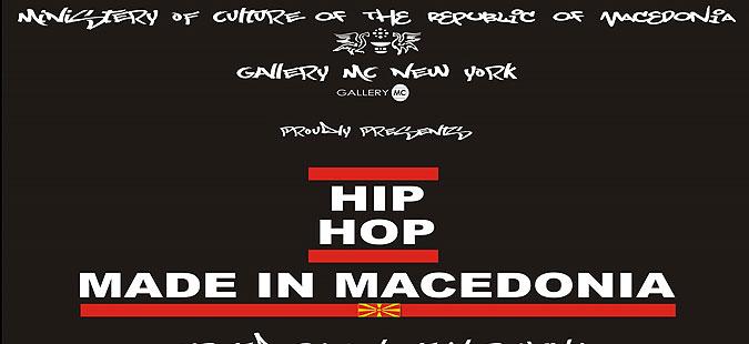 """Hip Hop Made in Macedonia"" во Њујорк"