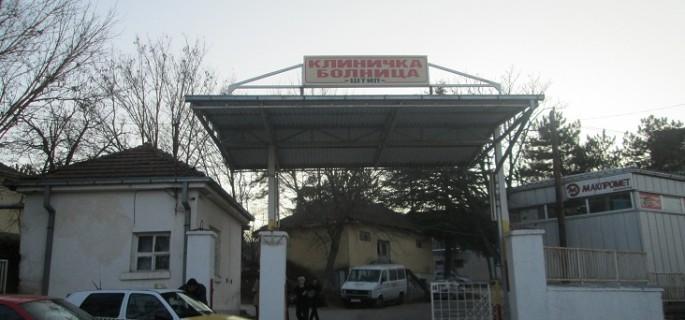 Позната причината за смртта на родилката во Штип