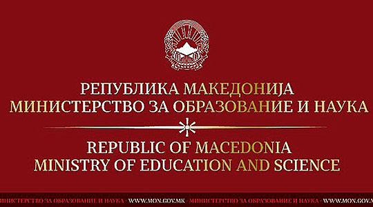 МОН и СОНК ќе потпишат спогодба за утврдување на најниската плата во основното и средното образование