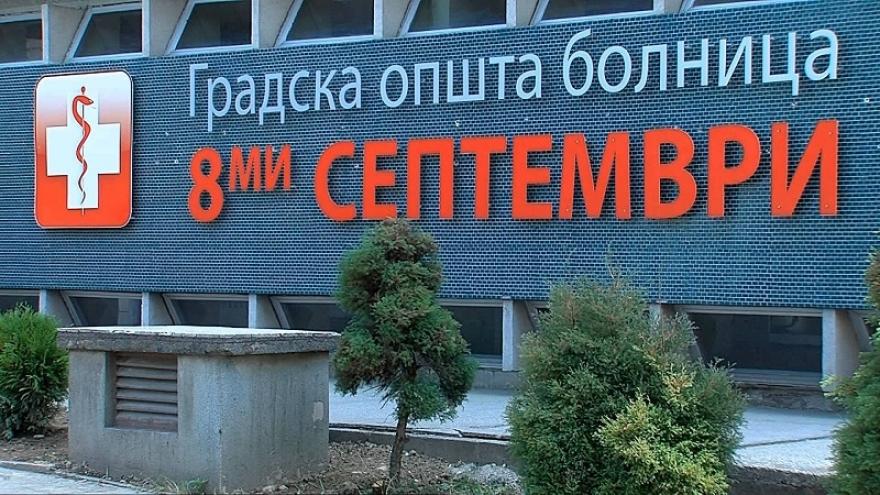 """Вонреден инспекциски надзор во ГОБ """"8 Септември"""""""