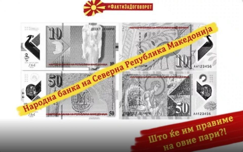 Expres.mk: Освен името ќе се менуваат и парите, милиони евра е трошокот