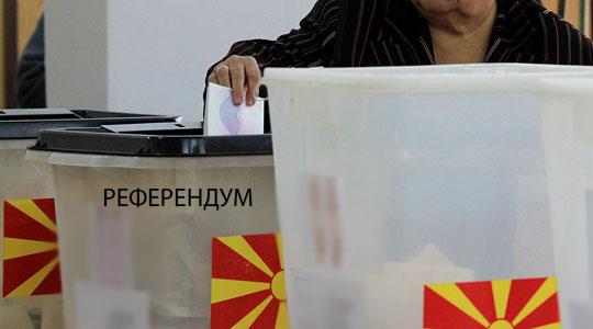 Референдумско фијаско: Само 250 илјади Македонци ќе излезат на референдум, од 1 100 000 македонски гласачи
