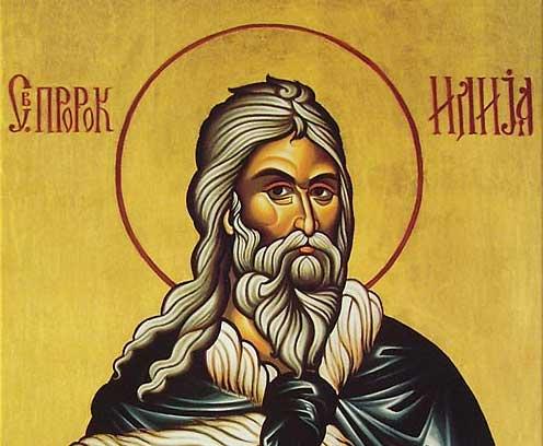 Денес се празнува Св.Илија, честит именден Илина, Илија, Илчо