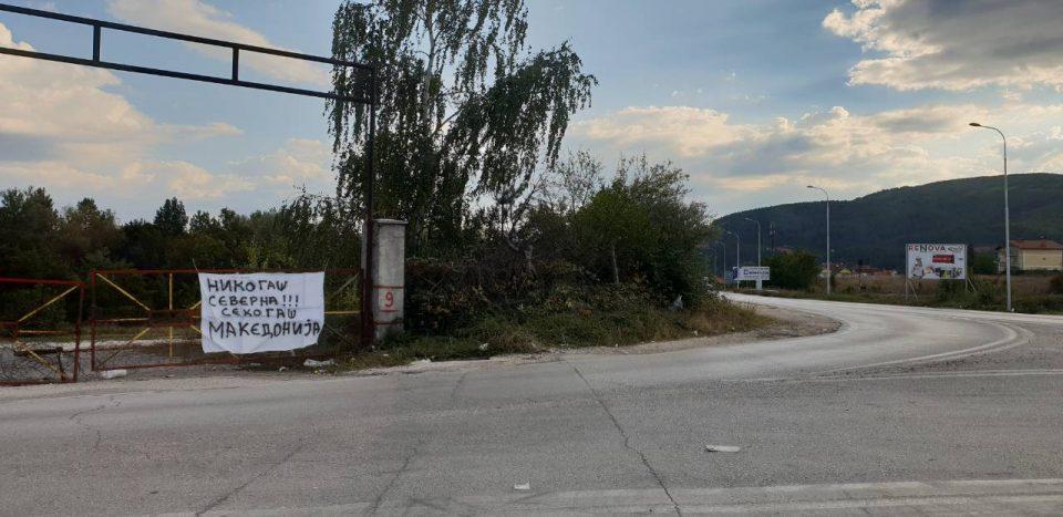 """ФОТО: Заев пречекан со транспарент """"Никогаш северна, секогаш Македонија"""", заедно со чоколади 1€"""