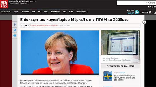 АНА-МПА: Меркел во сабота во Скопје